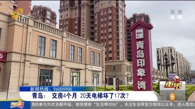 【重磅】青岛:交房4个月 20天电梯坏了17次?