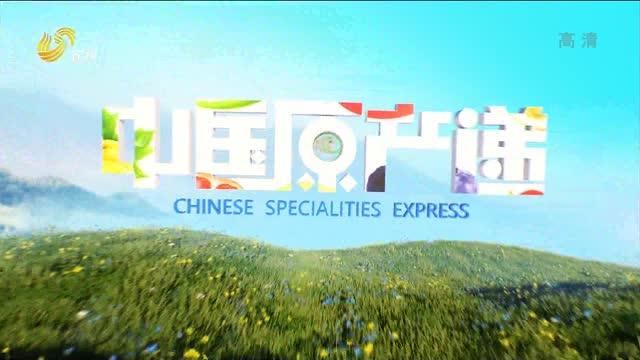 20210403《中国原产递》:松花海鸭蛋