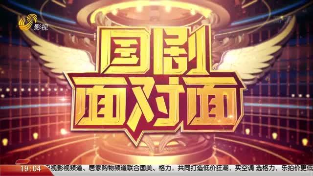 20210403《国剧面对面》:跨过鸭绿江