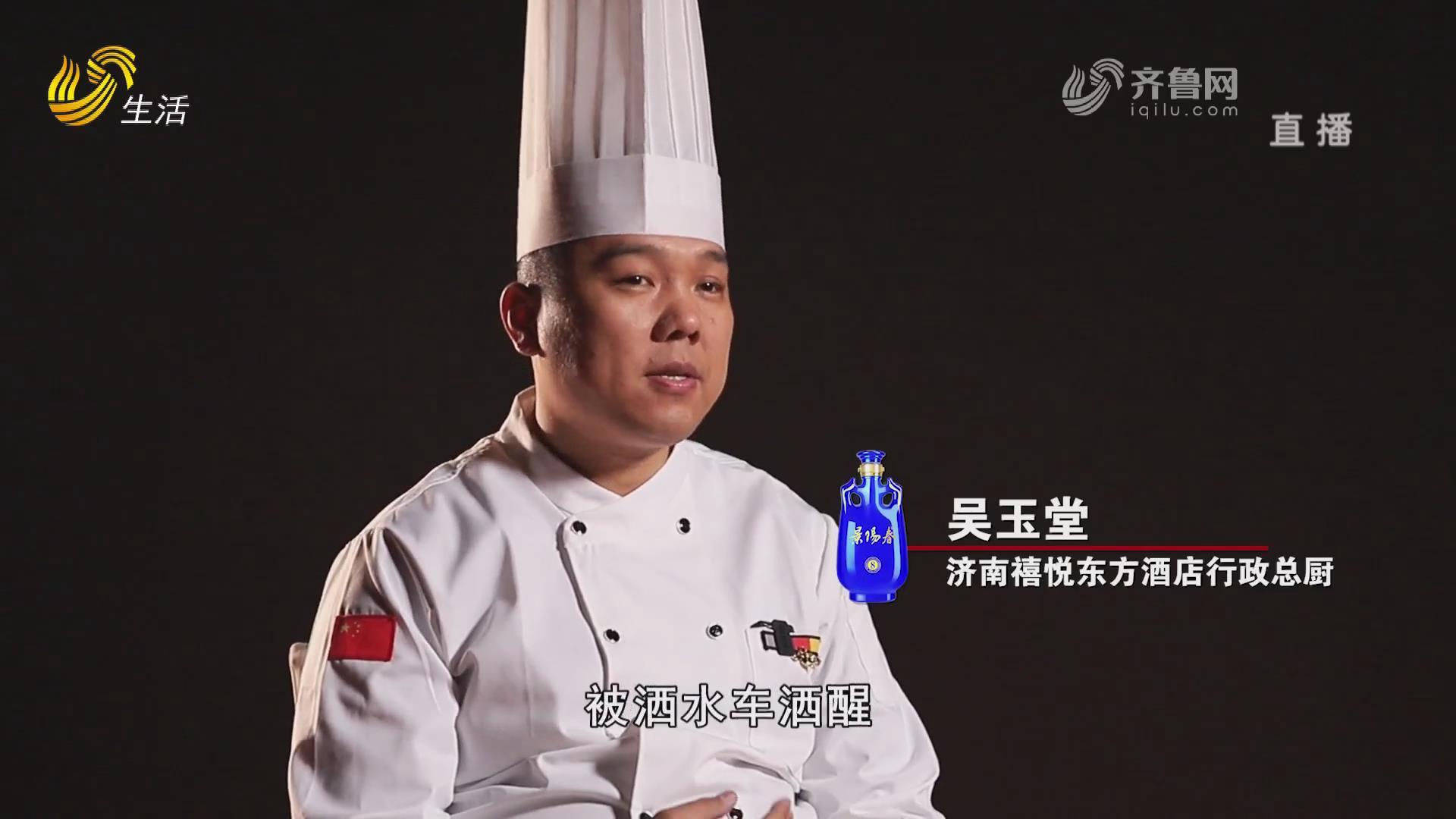 【味道山东】山东美食大赛——第11期冠军菜品(糟煎野生黄鱼脯)