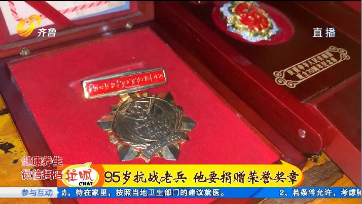 一次特殊的公证:95岁老兵捐出一生荣誉见证