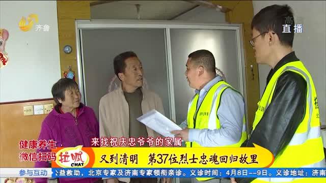 """栖霞:志愿者为革命先烈寻亲 第37位烈士""""回家""""了"""