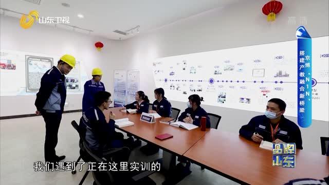 """【品牌馨对话】京博""""N1N"""" 搭建产教融合新桥梁"""