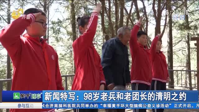 新闻特写:98岁老兵和老团长的清明之约