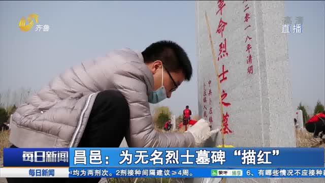"""昌邑:为无名烈士墓碑""""描红"""""""