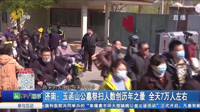 济南:玉函山公墓祭扫人数创历年之最 全天7万人左右