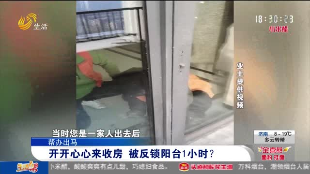 【帮办出马】开开心心来收房 被反锁阳台1小时?