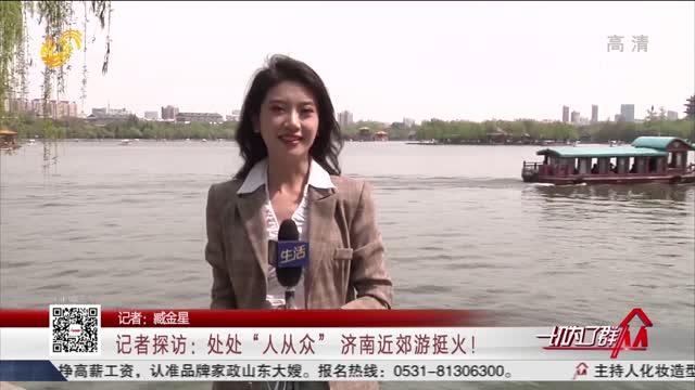 """记者探访:处处""""人从众"""" 济南近郊游挺火!"""