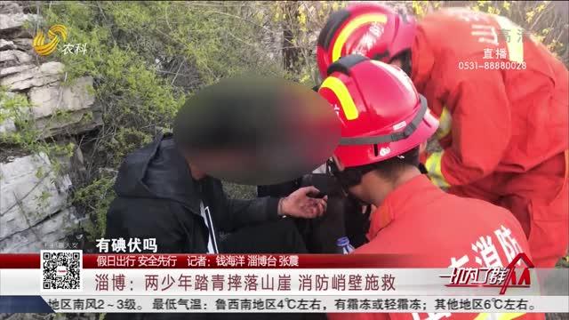 【假日出行 安全先行】淄博:两少年踏青摔落山崖 消防峭壁施救
