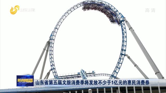山东省第五届文旅消费季将发放不少于1亿元惠民消费券