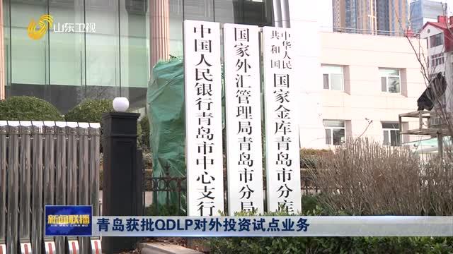青岛获批QDLP对外投资试点业务