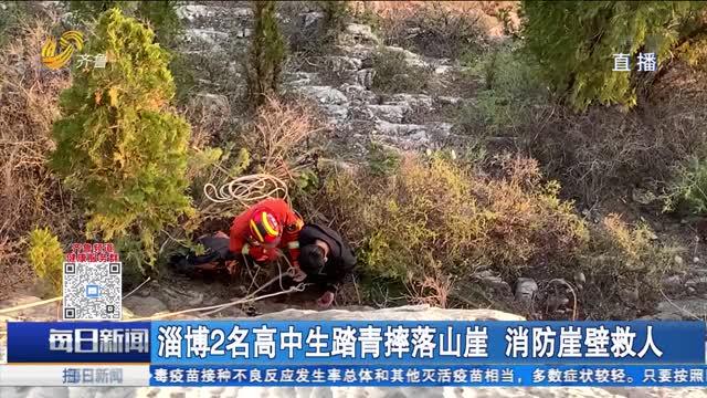 淄博2名高中生踏青摔落山崖 消防崖壁救人