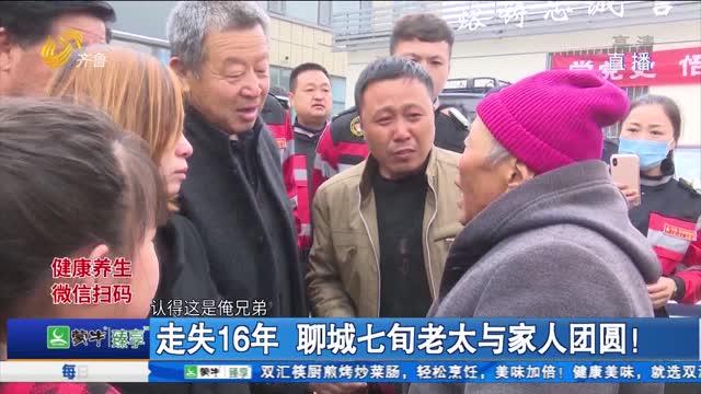 走失16年 聊城七旬老太与家人团圆!