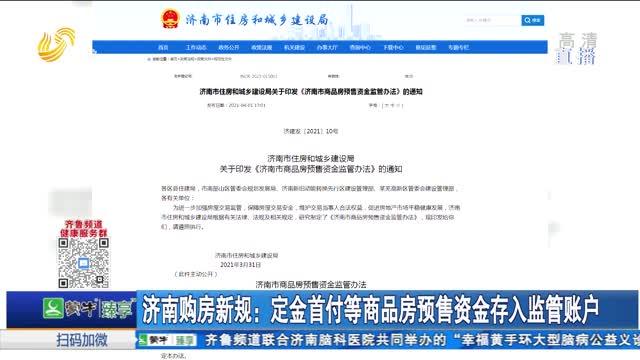 济南购房新规:定金首付等商品房预售资金存入监管账户