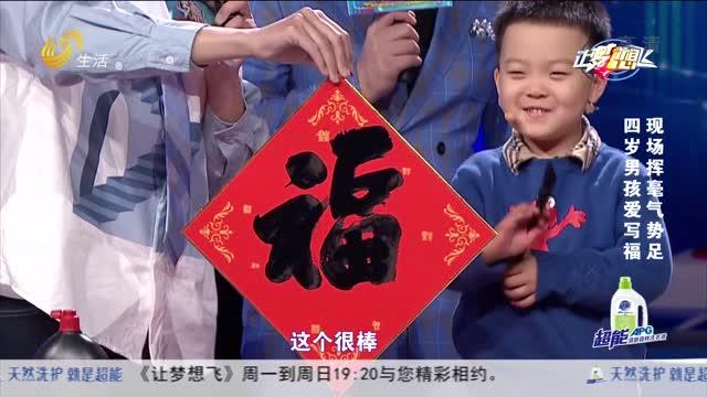 20210405《让梦想飞》:四岁男孩爱写福 现场挥毫气势足