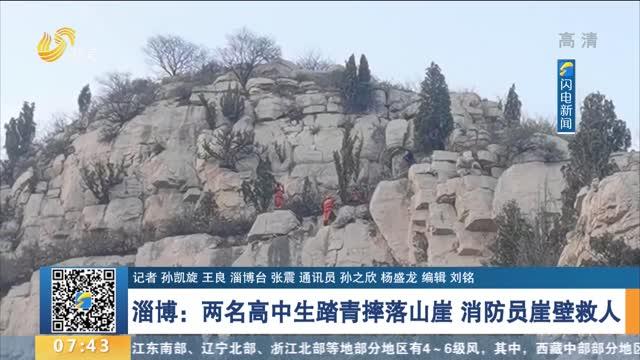 淄博:两名高中生踏青摔落山崖 消防员崖壁救人