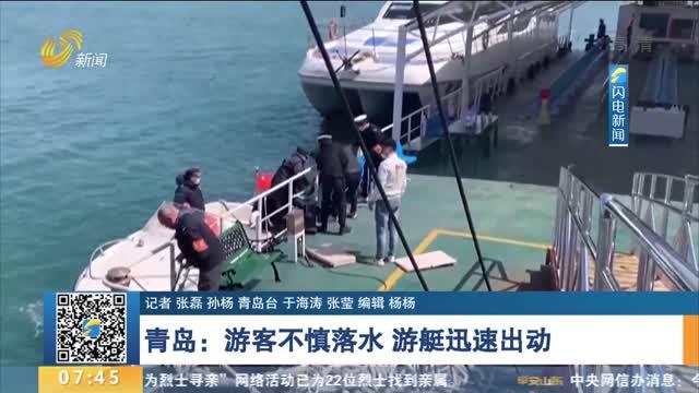 青岛:游客不慎落水 游艇迅速出动