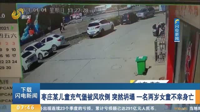 枣庄某儿童充气堡被风吹倒 突然坍塌 一名两岁女童不幸身亡