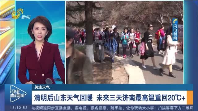 【关注天气】清明后山东天气回暖 未来三天济南最高温重回20℃+