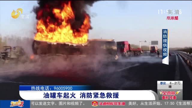 油罐车起火 消防紧急救援