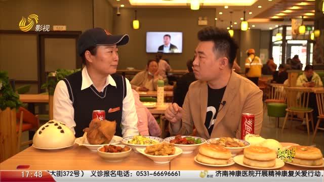 20210406《你消费我买单之食话食说》:蓝白餐厅—来自面食的诱惑(烟台)