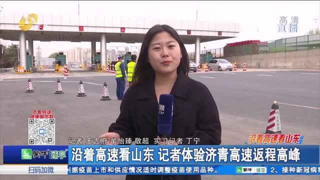 沿着高速看山东 记者体验济青高速返程高峰