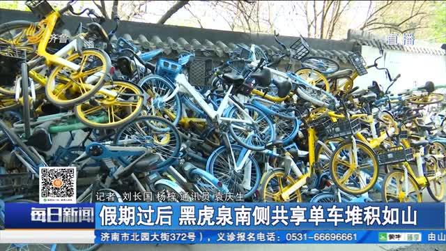假期过后 黑虎泉南侧共享单车堆积如山