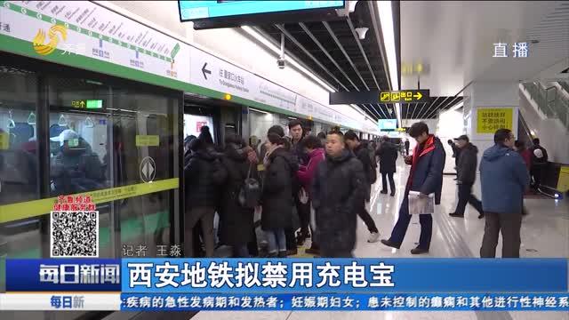 西安地铁拟禁用充电宝