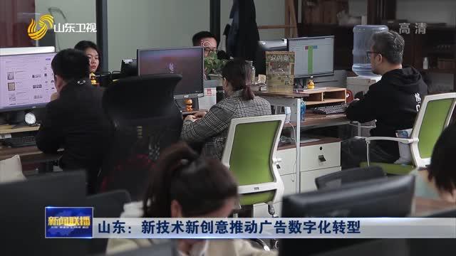 山东:新技术新创意推动广告数字化转型