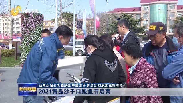 2021青岛沙子口鲅鱼节启幕