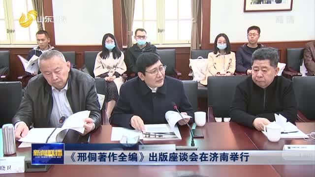 《邢侗著作全编》出版座谈会在济南举行