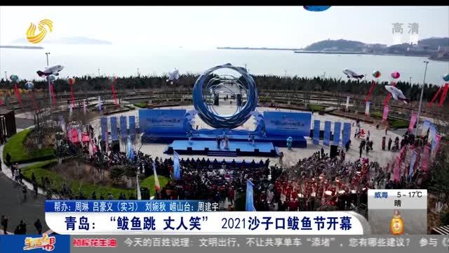 """青岛:""""鲅鱼跳 丈人笑"""" 2021沙子口鲅鱼节开幕"""