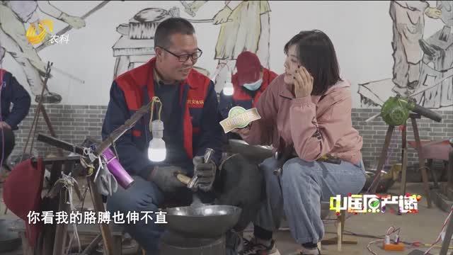 20210406《中国原产递》:章丘铁锅