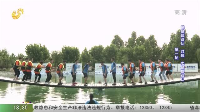 20210406《快乐向前冲》:挑战网红桥