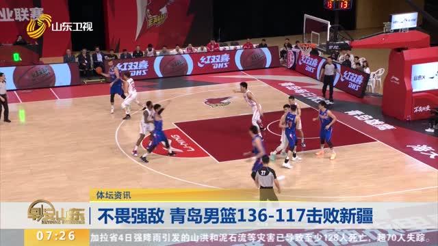【体坛资讯】不畏强敌 青岛男篮136-117击败新疆