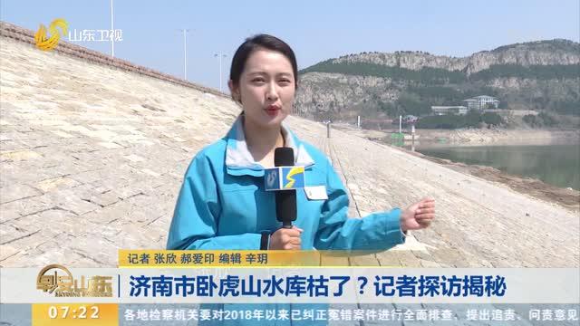 济南市卧虎山水库枯了?记者探访揭秘