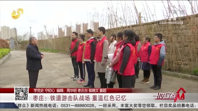 【学党史 守初心】枣庄:铁道游击队战场 重温红色记忆