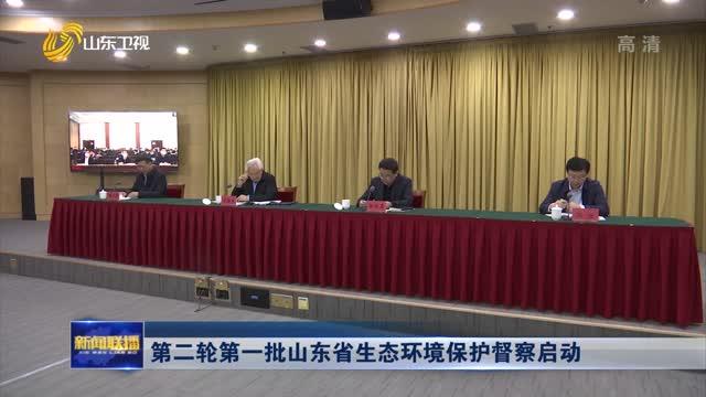 第二轮第一批山东省生态环境保护督察启动