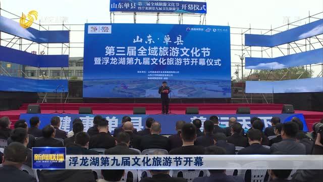 浮龙湖第九届文化旅游节开幕