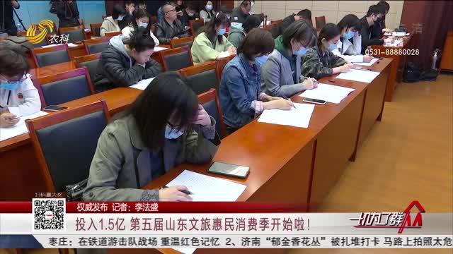 【权威发布】投入1.5亿 第五届山东文旅惠民消费季开始啦!