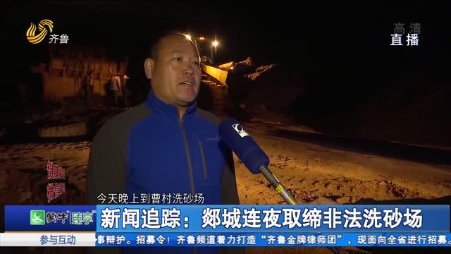 新闻追踪:郯城连夜取缔非法洗砂场