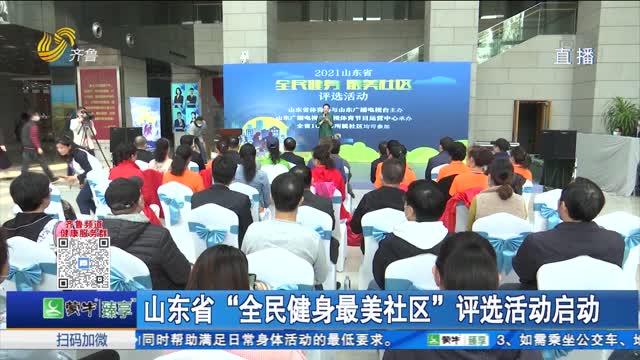 """山东省""""全民健身最美社区""""评选活动启动"""