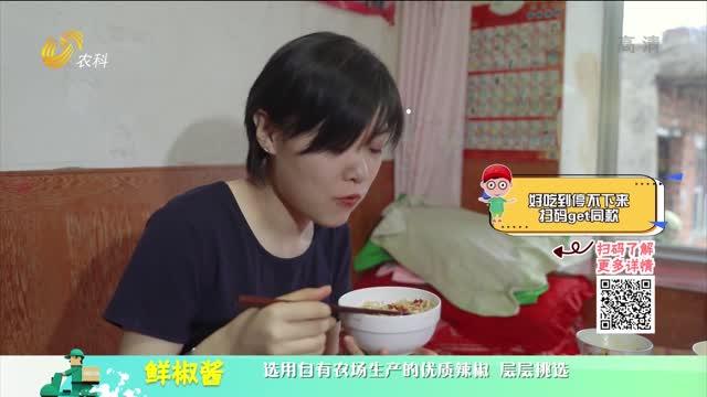 20210407《中国原产递》:鲜椒酱