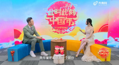 2021山东春节联欢晚会特别节目《此时此刻中国年》