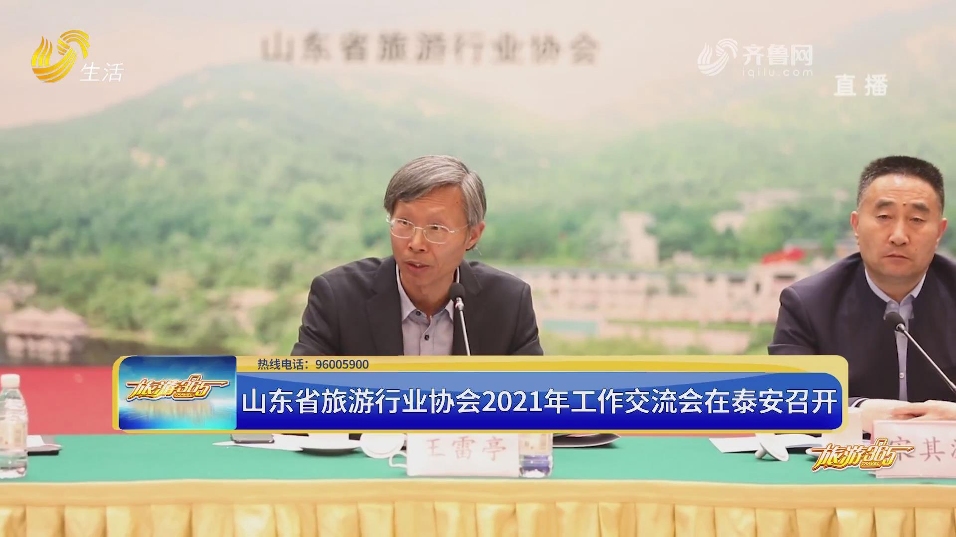 山东省旅游行业协会2021年工作交流会在泰安召开