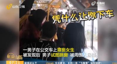 """【身边正能量】淄博:公交车上男子猥亵女生 欲跳窗逃跑被""""强塞回去"""""""