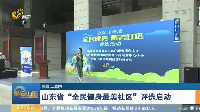 """山东省""""全民健身最美社区""""评选启动"""