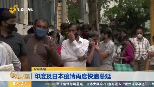 【全球疫情】印度及日本疫情再度快速蔓延
