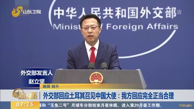 外交部回应土耳其召见中国大使:我方回应完全正当合理