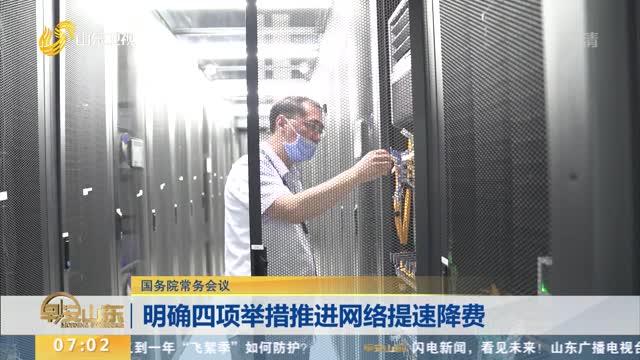【国务院常务会议】明确四项举措推进网络提速降费
